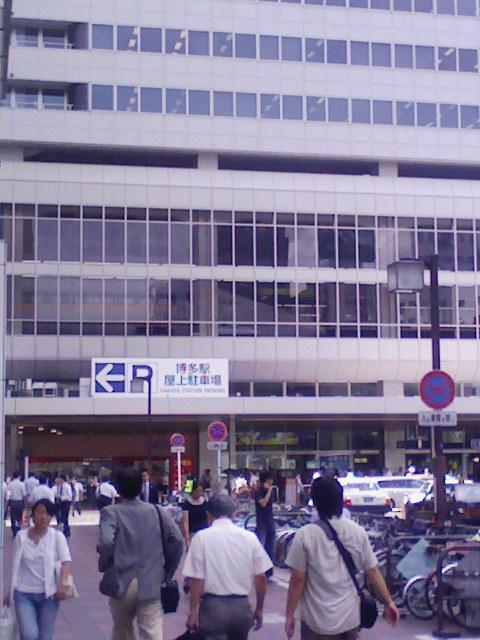 福岡です。