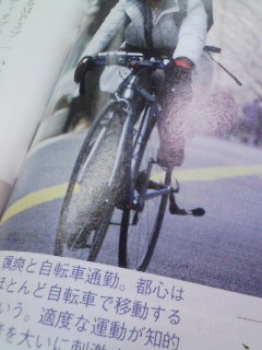 自転車通勤でもいいかな。。。